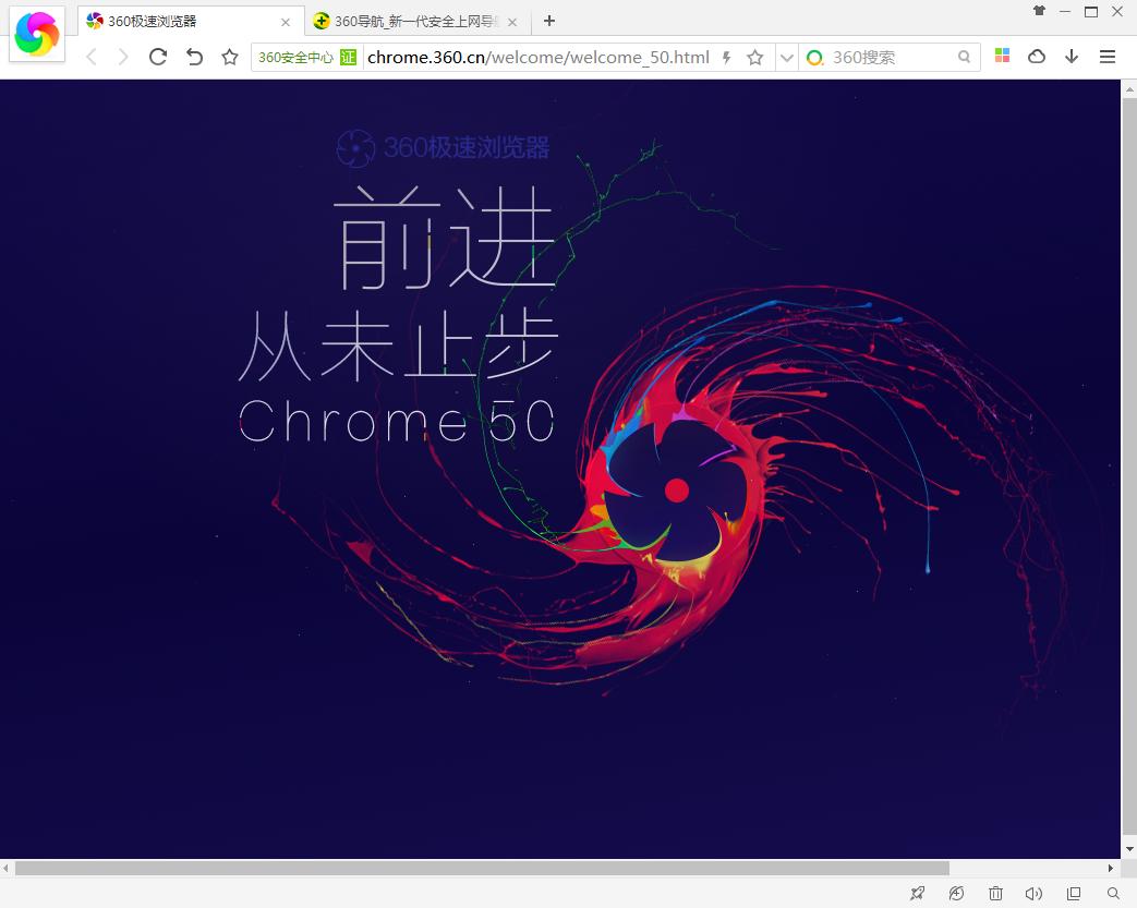 360极速浏览器截图5