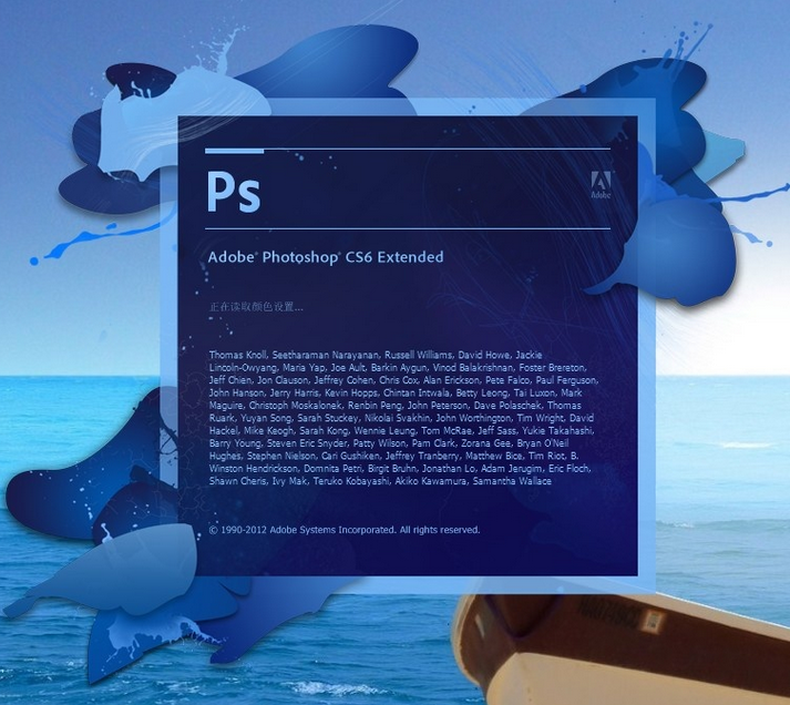 Adobe Photoshop CS6截�D5