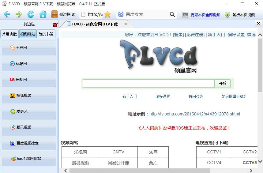 硕鼠FLV视频下载软件截图5