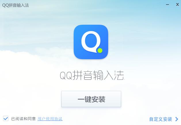 QQ输入法截图5
