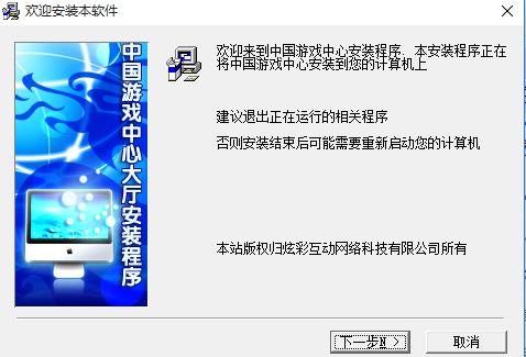 中国游戏中心截图5