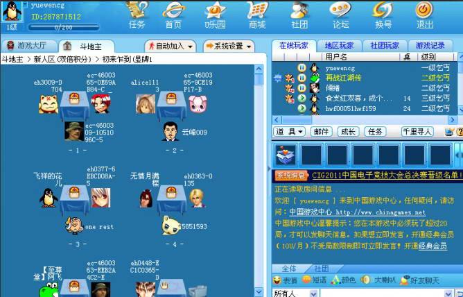 中国游戏中心截图2