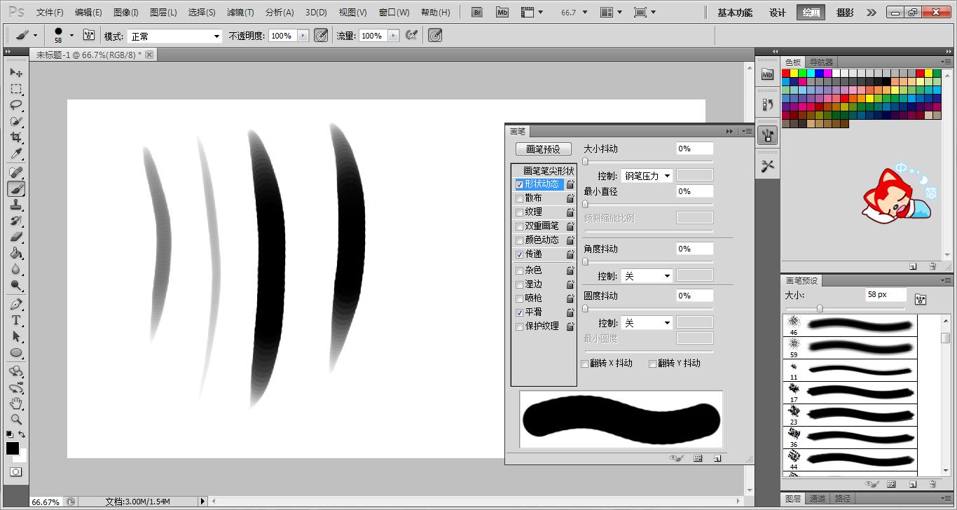 Adobe Photoshop CS5截图5