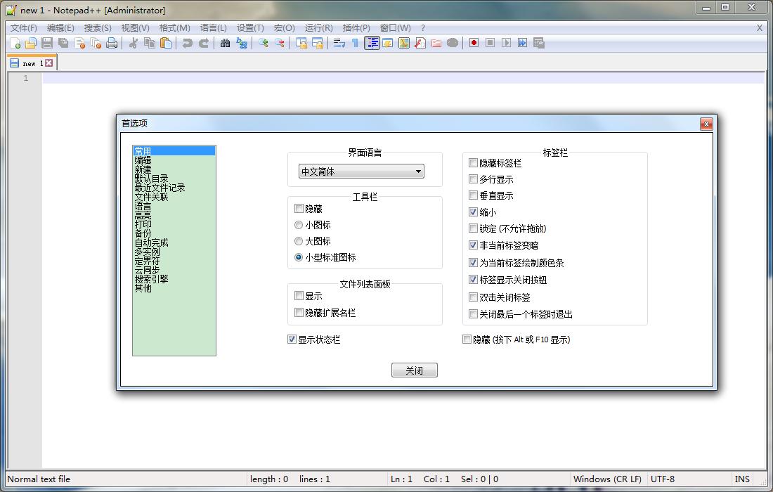 Notepad++截图4
