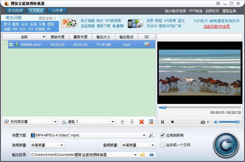 狸窝全能视频转换器截图3