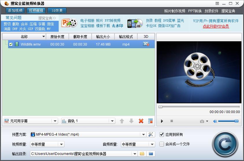 狸窝全能视频转换器截图2