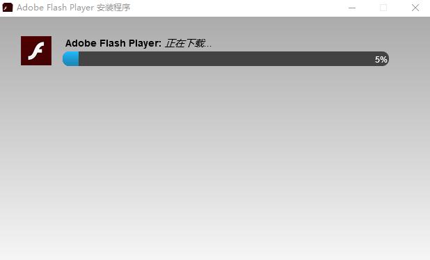 flash插件截�D1