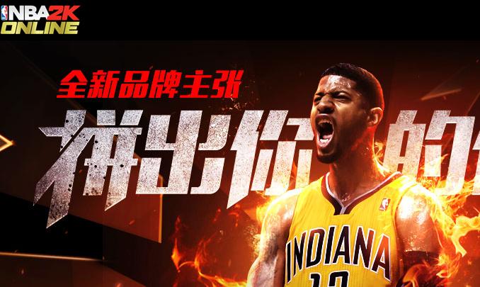 NBA2K online截图1