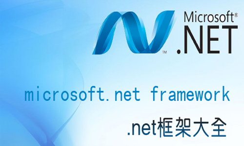 Microsoft .NET Framework 4.0截图2