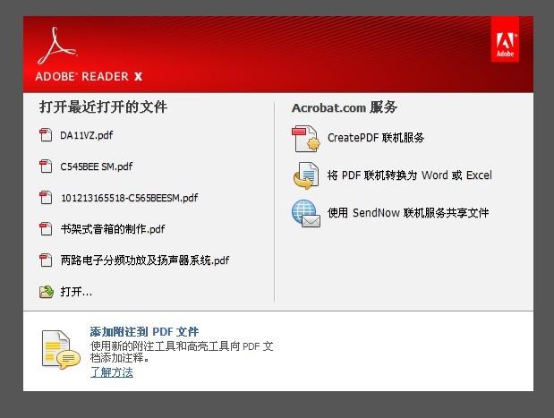 PDF Password Cracker截图2