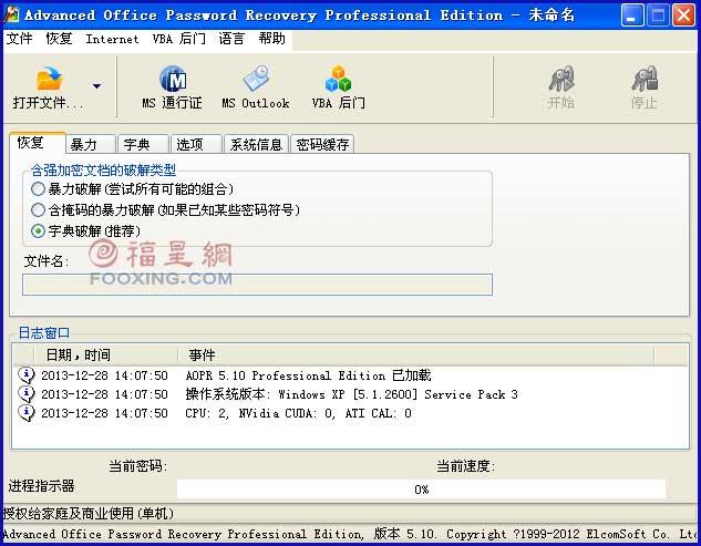 Office Password Remover截图2