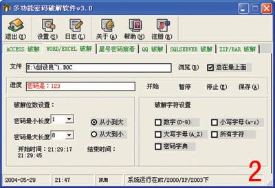 Office Password Remover截图4