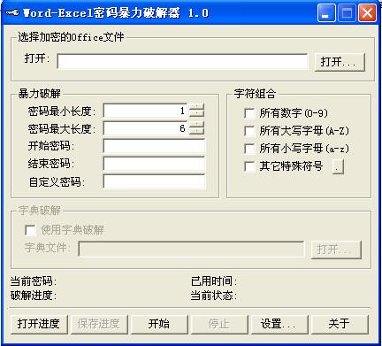 Office Password Remover截图3