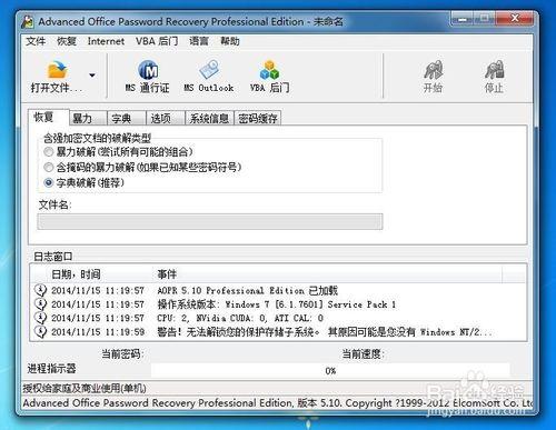 Office Password Remover截图5