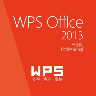 wps office 2013截图1