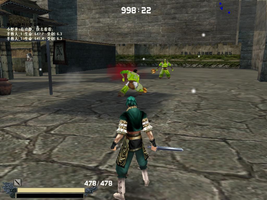 流星蝴蝶剑截图3