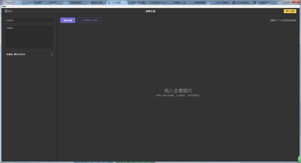 720云全景制作软件截图1