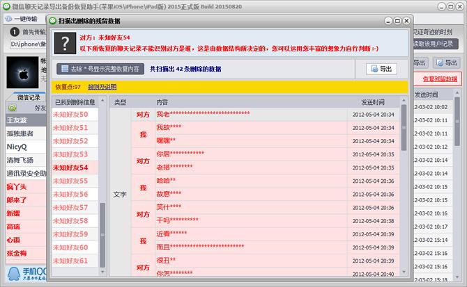 微信记录恢复助手截图5