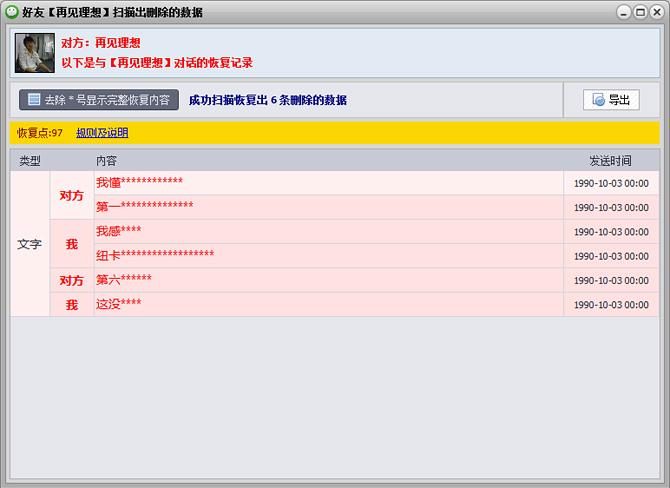 微信记录恢复助手截图3