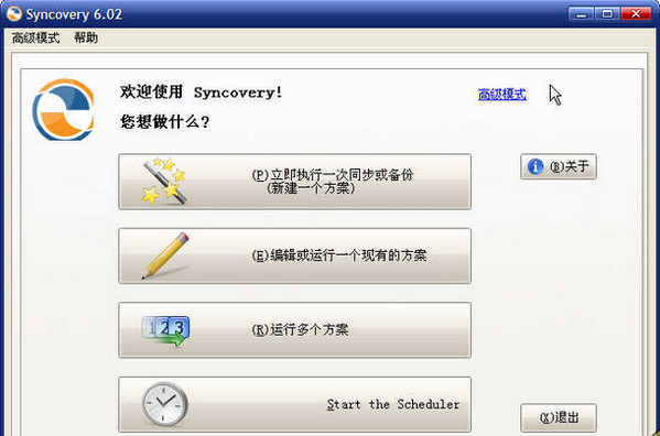 Syncovery x64截�D1