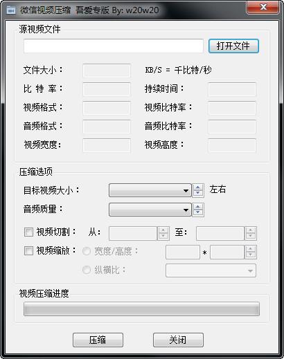 微信视频压缩工具截图1