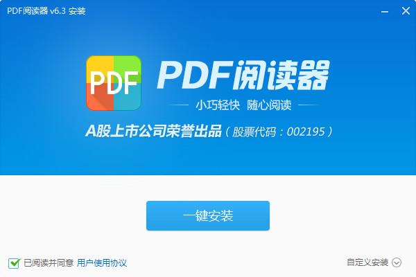 看图王PDF阅读器截图1