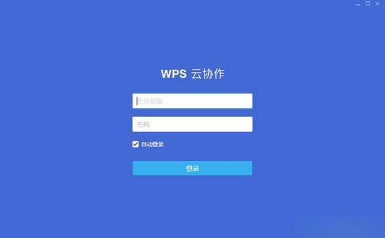 WPS云�f作截�D1