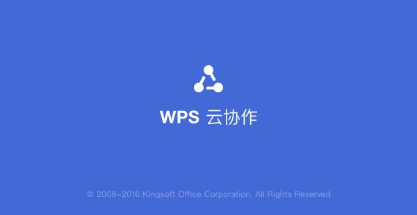 WPS云协作截图3