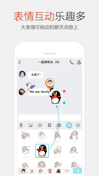 手机QQ截图3