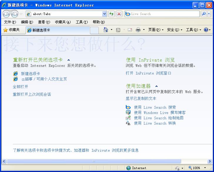 (IE8)Internet Explorer 8 �g�[器截�D4