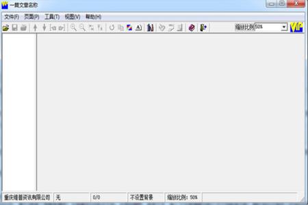 维普全文浏览器截图2