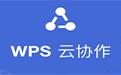 WPS云协作