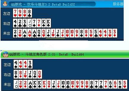 最新QQ斗地主记牌器截图2