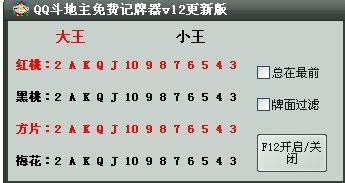最新QQ斗地主记牌器截图1