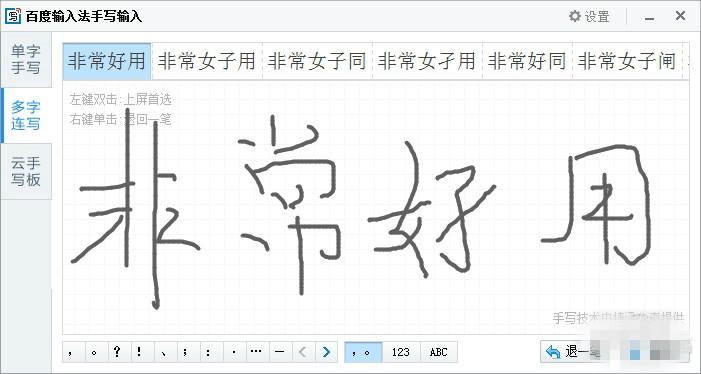 百度手写输入法截图2