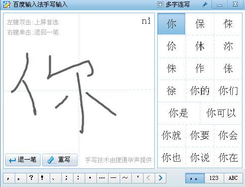 百度手写输入法截图1