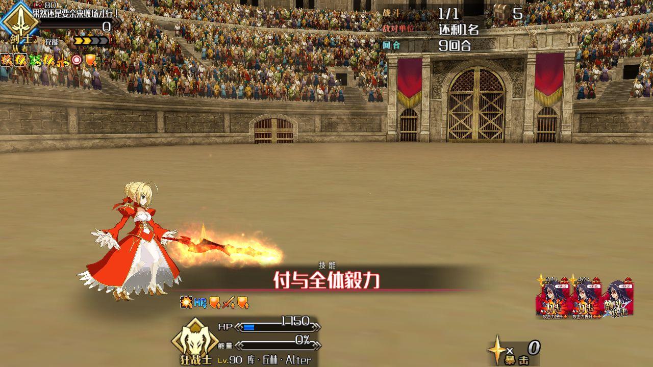 Fate Grand Order电脑版截图4