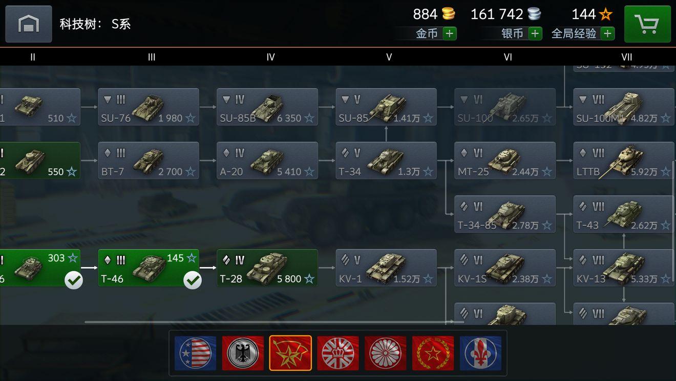坦克世界闪击战PC版截图2