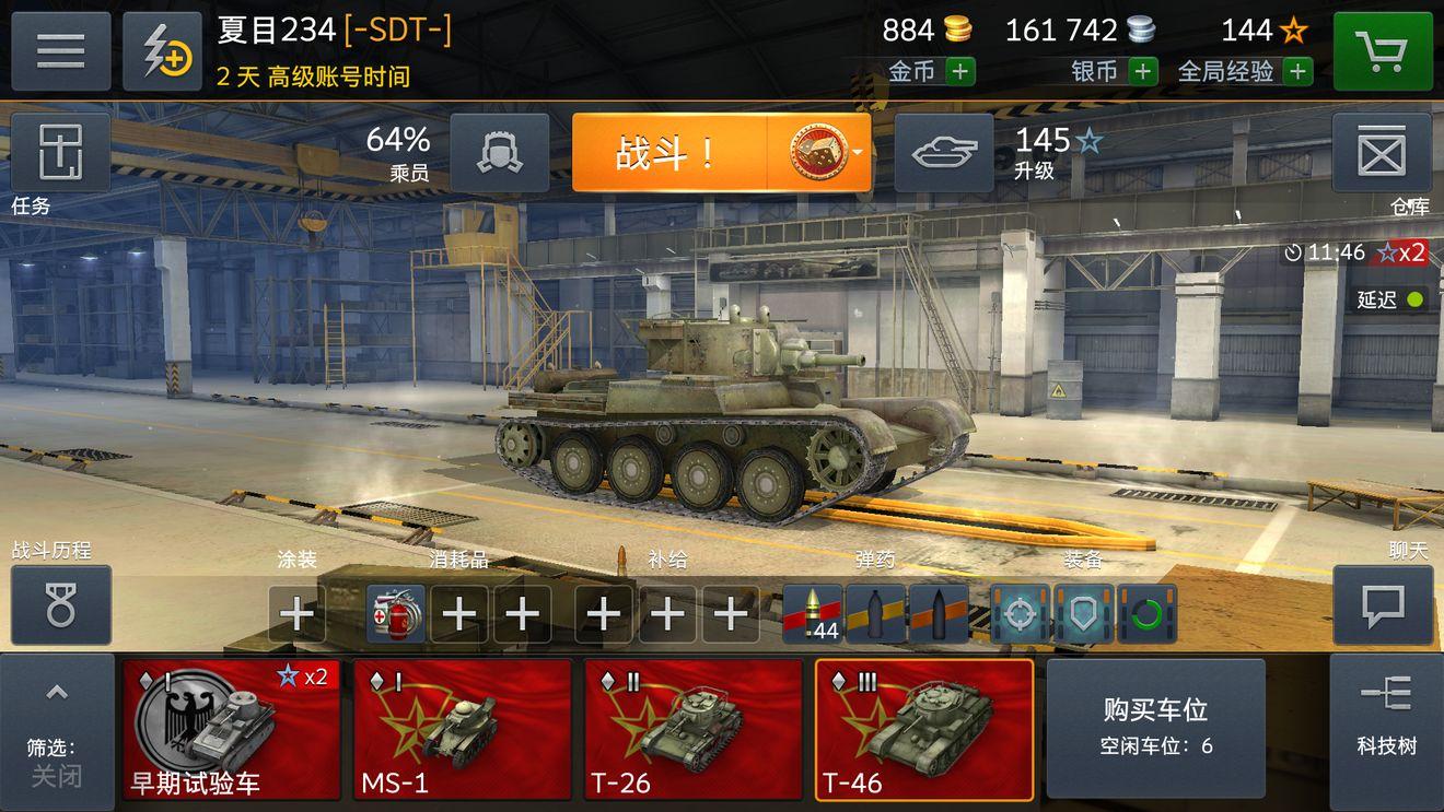 坦克世界闪击战PC版截图3