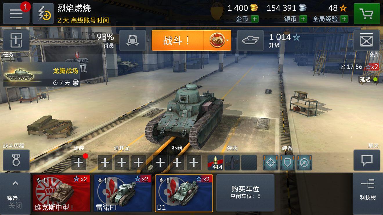 坦克世界闪击战PC版截图4