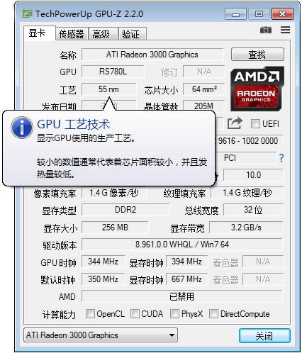 GPU-Z截图4