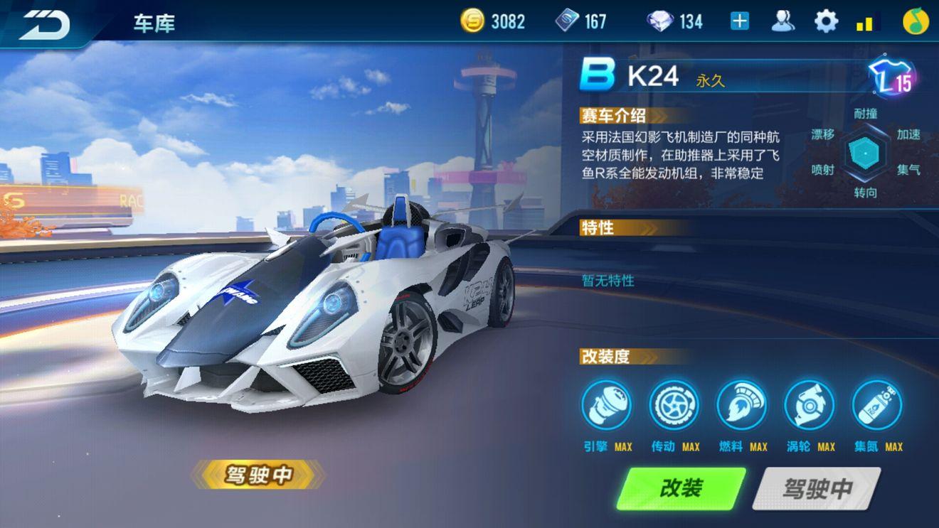 QQ飞车手游电脑版截图2