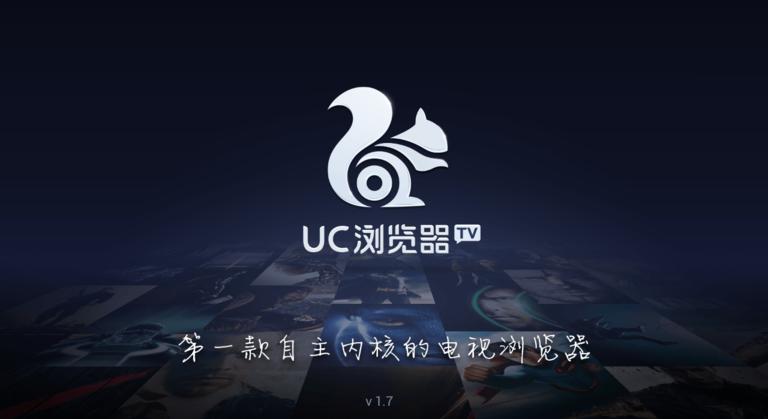 UC浏览器TV截图4