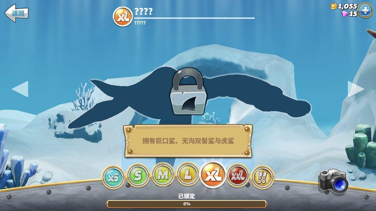 饥饿鲨世界电脑版截图3