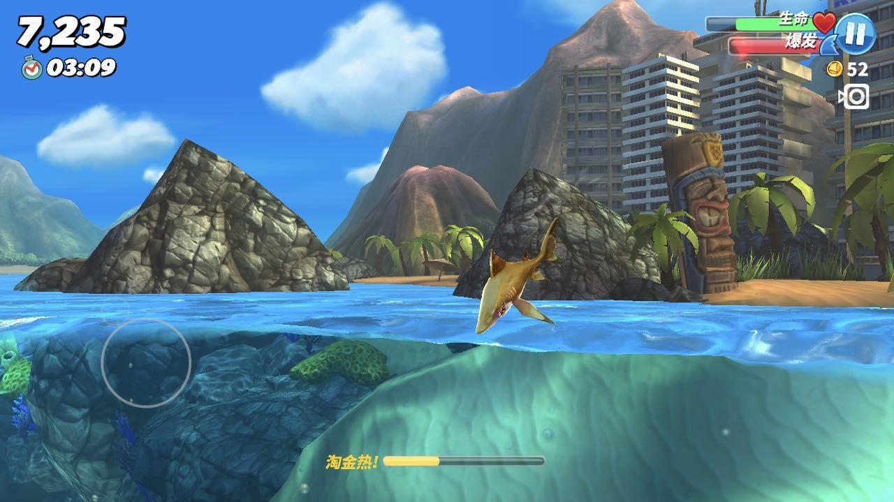饥饿鲨世界电脑版截图4