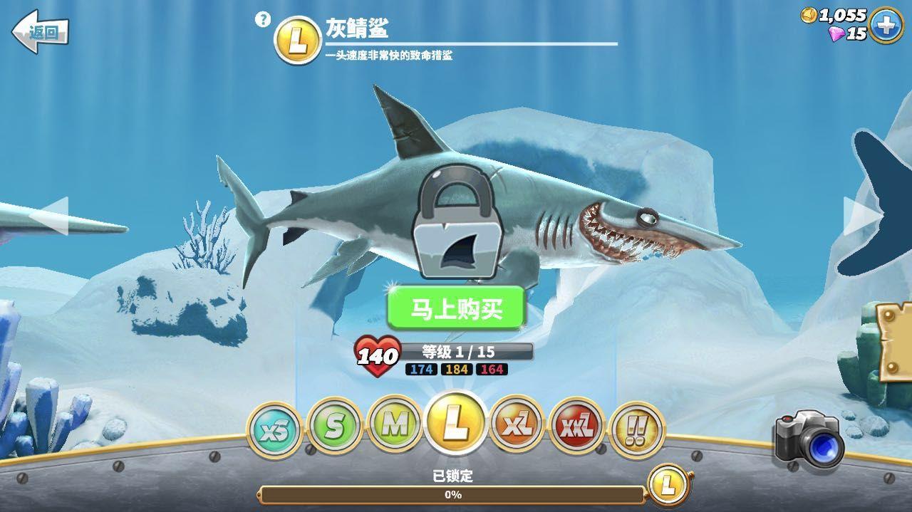 饥饿鲨世界电脑版截图2