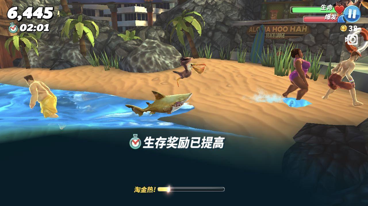 饥饿鲨世界电脑版截图1