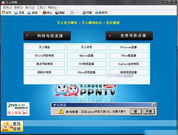 天人网络电视 PPNTV 2008截图2