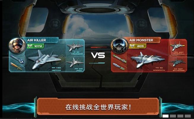现代空战3D电脑版截图2