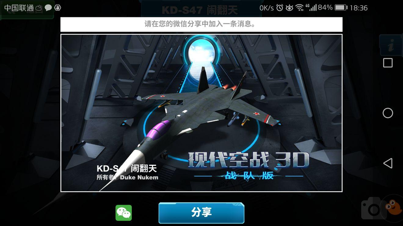 现代空战3D电脑版截图1